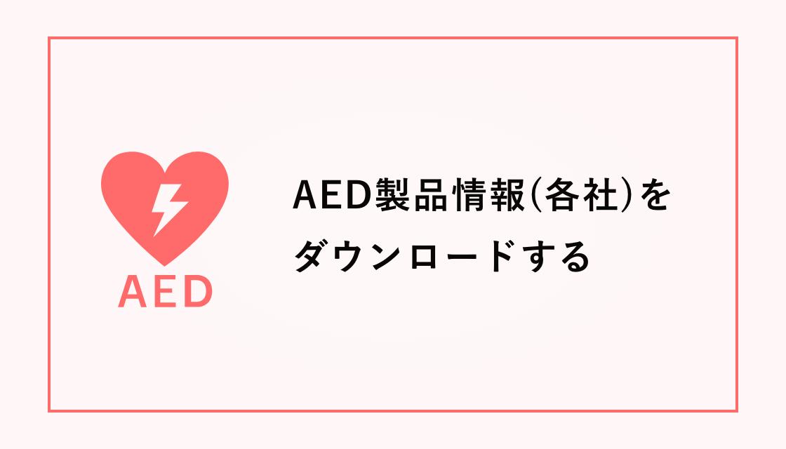AED製品情報(各社)をダウンロードする