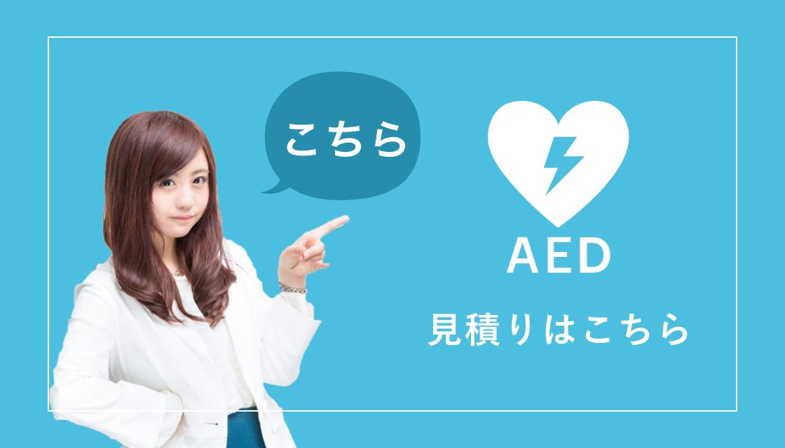 AED見積もりはこちら